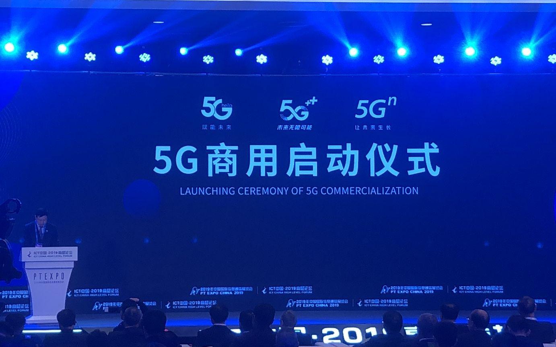 中国5G时代正式到来!