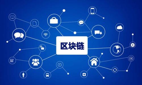 区块链与智能革命的未来