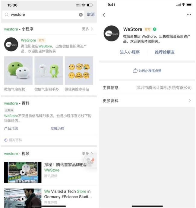 微信:微信品牌小程序正式开启公测
