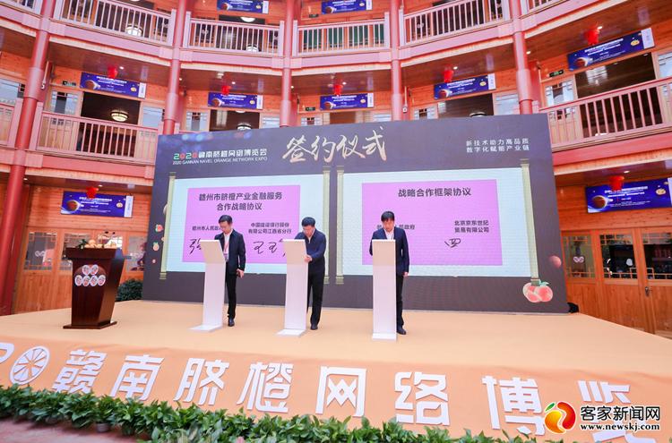 2020年赣南脐橙网络博览会开幕