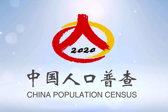 国家统计局公布第七次全国人口普查主要数据情况