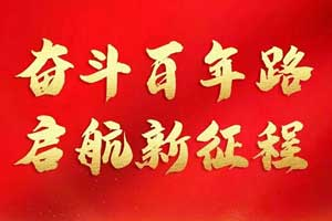 奋斗百年路,启航新征程!热烈庆祝中国共产党成立100周年!