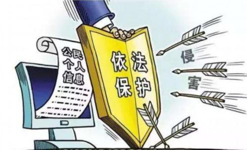 重磅!《中华人民共和国个人信息保护法》来了