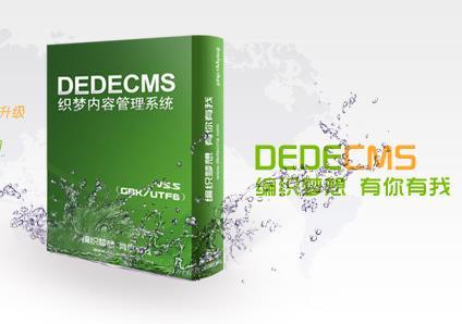 织梦DEDECMS系统开启商业收费 或宣告一个时代的结束