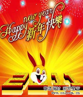静落凝封祝愿大家新年快乐