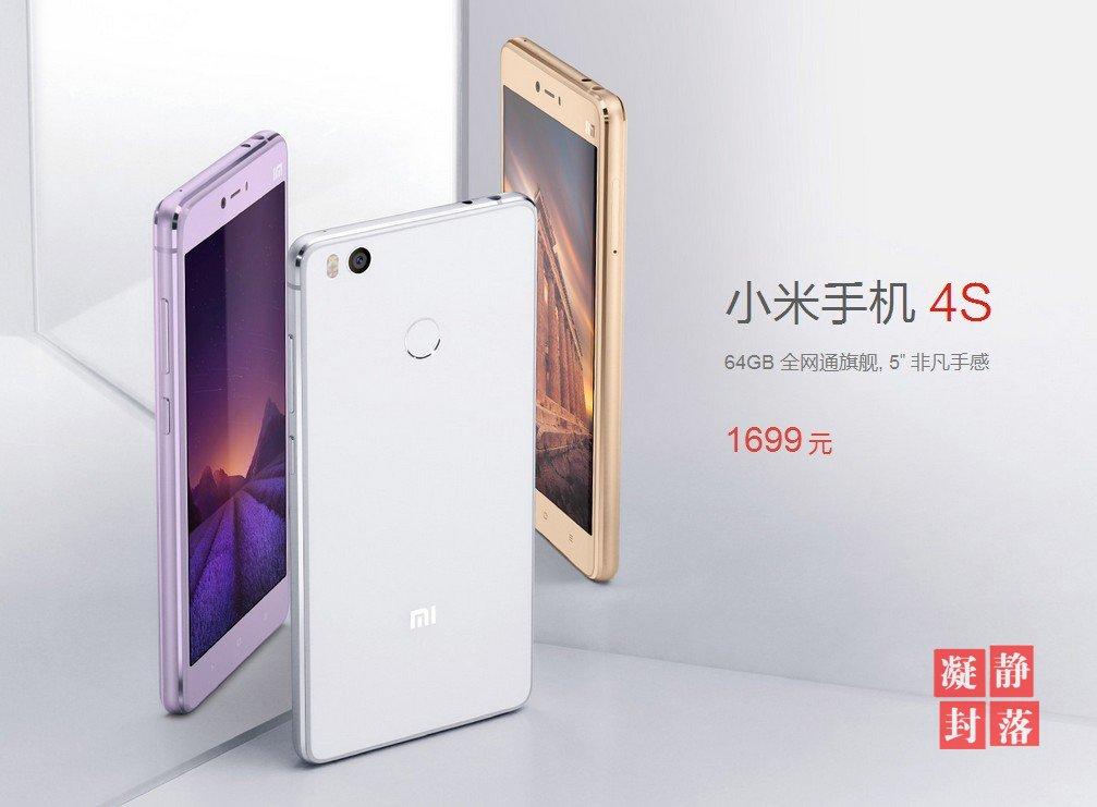 小米5手机发布小米4升级版小米4s一同发布没有小米5plus